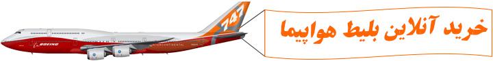 فروش بلیط هواپیما۲
